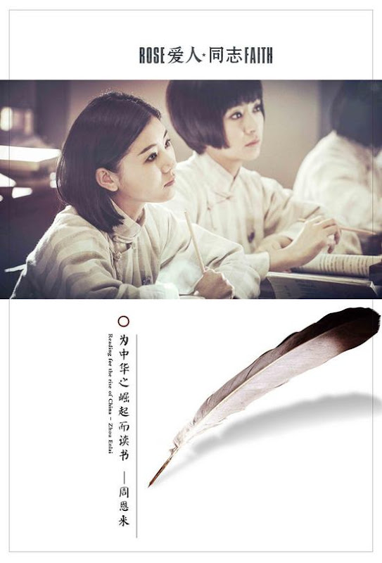 Ai Ren Tong Zhi China Drama