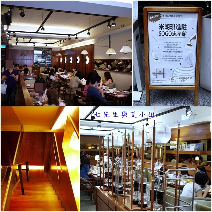 2 米朗琪咖啡館Melange Cafe