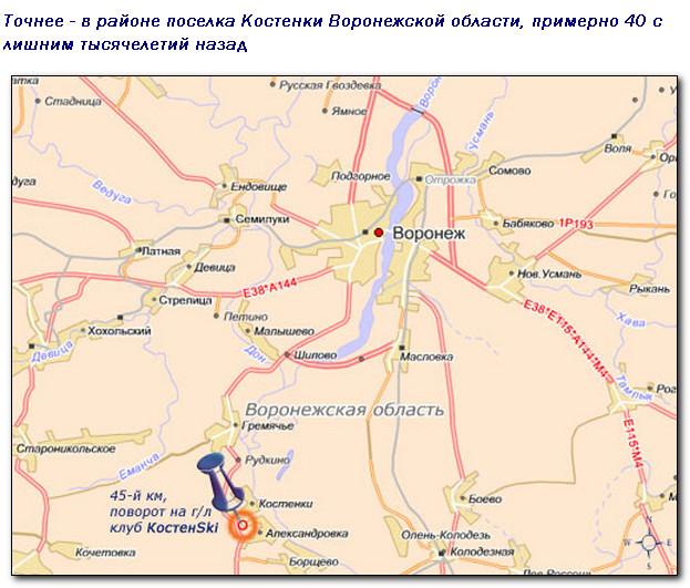 Первый человек сначала появился на территории России