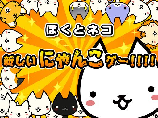 ぼくとネコ screenshot 13