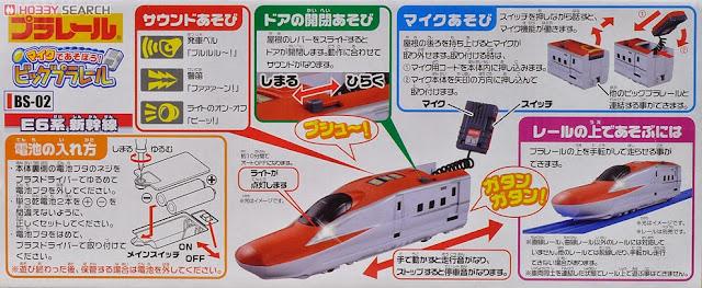 Tàu hỏa cỡ lớn BS-02 E6 Shinkansen có microphone được thiết kế rất đặc biệt