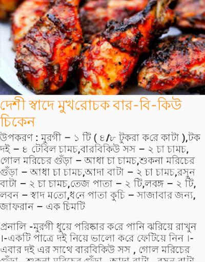 All Recipes বাংলা