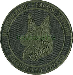 Національна гвардія України Кінологічна служба/захисний/ тк.олива/ Нарукавна емблема