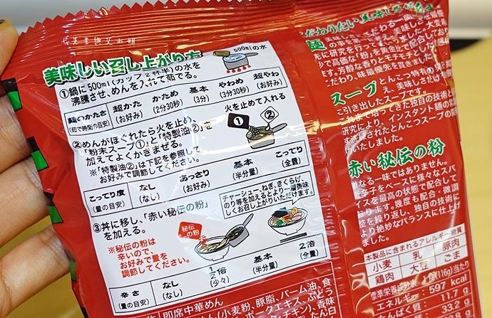 2 日本必吃必買 一蘭拉麵 一蘭伴手禮 一蘭泡麵