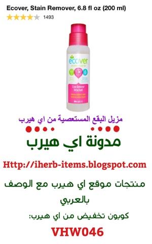 مزيل البقع المستعصية من اي هيرب iherb arab ايهيرب بالعربي