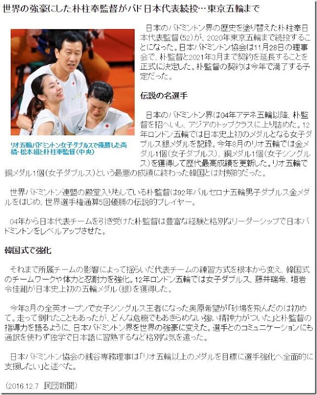 世界の強豪にした朴柱奉監督がバド日本代表続投…東京五輪まで