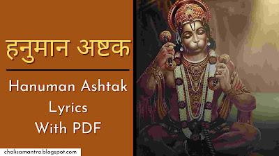 Sankat Mochan Hanuman Ashtak in Hindi WIth PDF