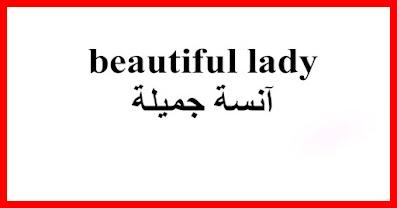 beautiful lady آنسة جميلة
