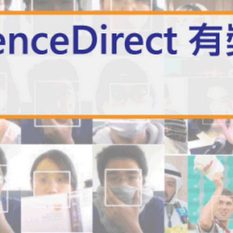 ScienceDirect 有獎徵答 - 臉部辨識系統