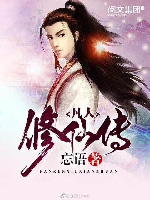 A Record of a Mortal's Journey to Immortality Season 1 China Drama
