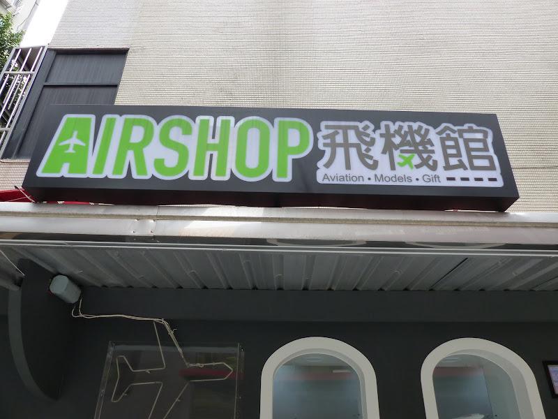 Taipei. Modélisme davions et Street art - P1250725.JPG