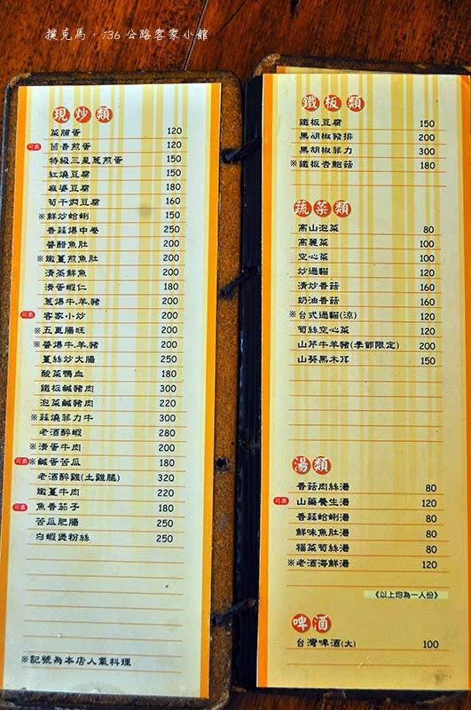 136公路客家小館 菜單