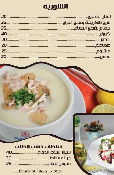 منيو مطعم ابو راوية 5