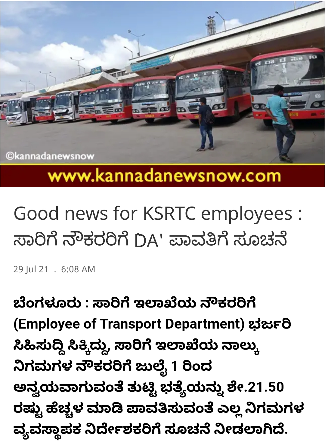 KSRTC Employees: Notice of `DA 'payment to Transport Employees