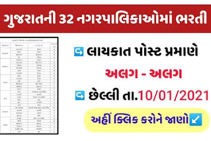 Gujarat 32 Nagarpalika Fire Officer Recruitment