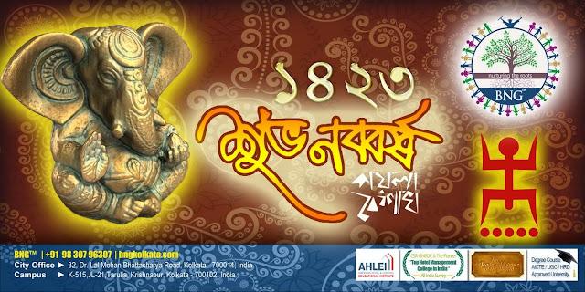Greetings - naboborsho.jpg