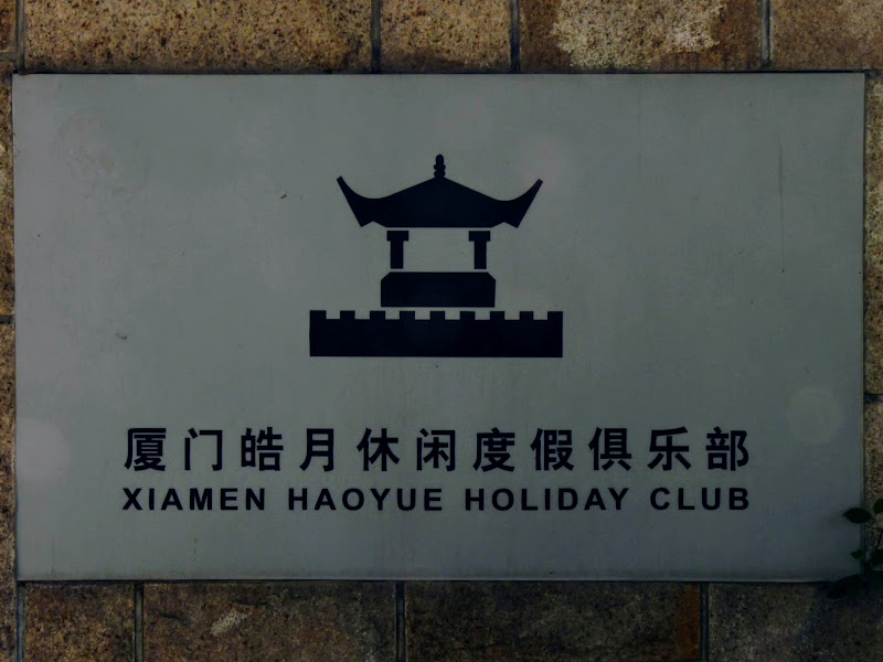 Chine .Fujian Gulang yu island 3 - P1020615.JPG