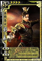 Liu Biao 5