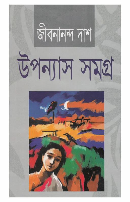 জীবনানন্দ দাশের উপন্যাস সমগ্র – বাংলা বই ফ্রী ডাউনলোড