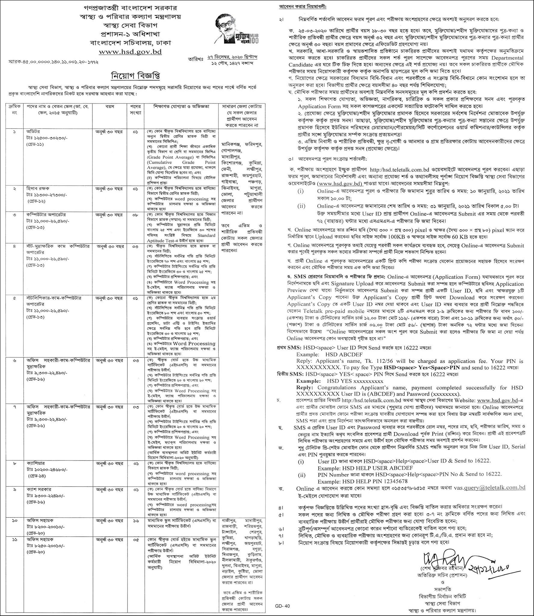 স্বাস্থ্য ও পরিবার কল্যাণ মন্ত্রণালয়ে নিয়োগ বিজ্ঞপ্তি ২০২১ - Ministry of Health and Family Welfare Job Circular 2021