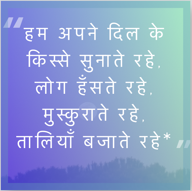 2 line shayari sad in hindi,Sad Shayari,गम भरी शायरी,Bewafa Sad Shayari,Sad Shayari अध्याय,New Year Ki Sad  Love Shayari,