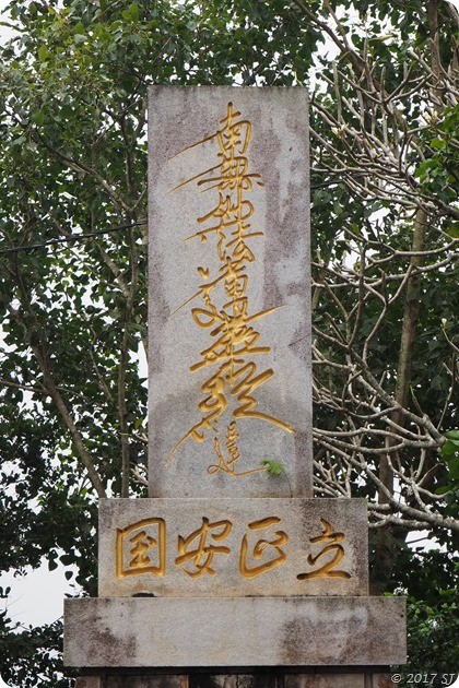 One of the pillars at Dhauligiri
