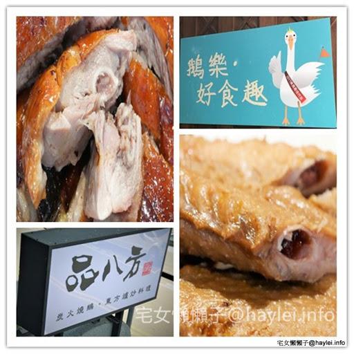 【活動紀錄】中華民國養鵝協會記者會採訪-吃鵝肉。最鵝樂!宅女懶懶子與鵝肉的親密接觸@品八方燒鵝小館 推薦皮脆肉嫩的功夫美食-炭火明爐燒鵝!內有 吃鵝肉,最鵝樂 抽獎活動詳情~