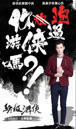 Zhong Ji You Xia China Drama