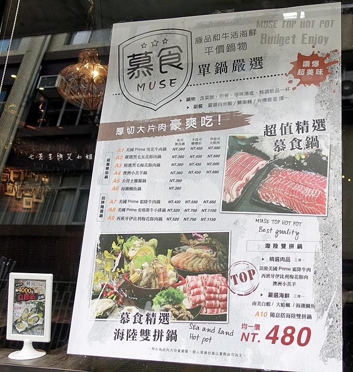 3 慕食極品和牛活海鮮平價鍋物