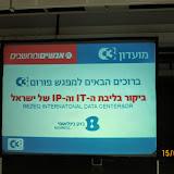 פורום C3 - ביקור בבזק בינלאומי