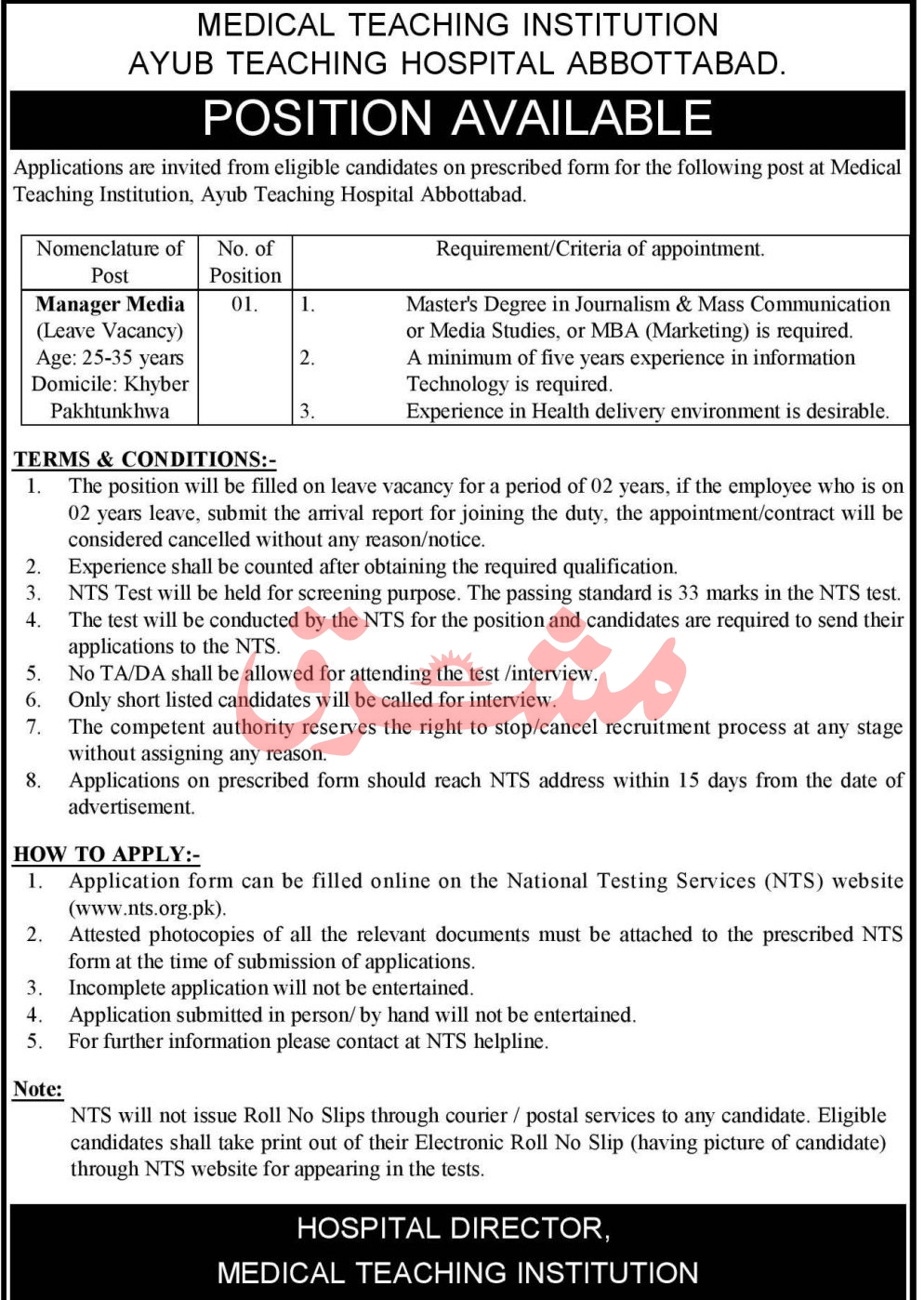 Ayub Teaching Hospital Jobs September 2020