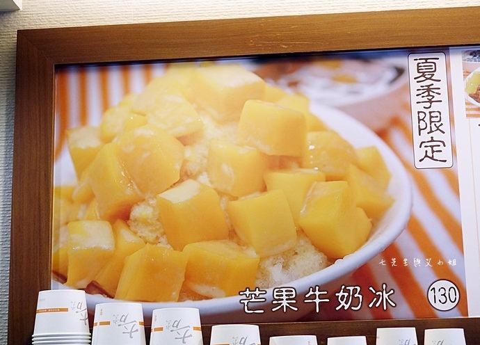 5 大方冰品 台北信義區美食