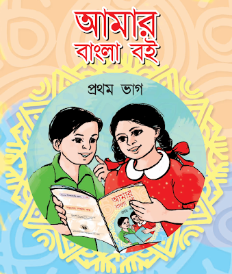 Download Bangla Textbooks