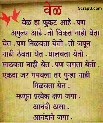 Samaya free me milta hai par ye amulya hai, bechna chaho to bik nahi sakta, khareedna chaho to kharid nahi sakte. - Life pictures