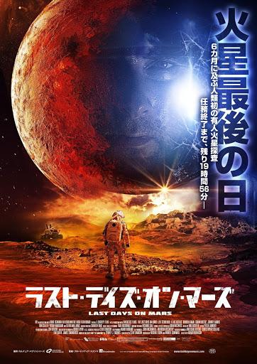 [MOVIES] ラスト・デイズ・オン・マーズ  / THE LAST DAYS ON MARS (2013)