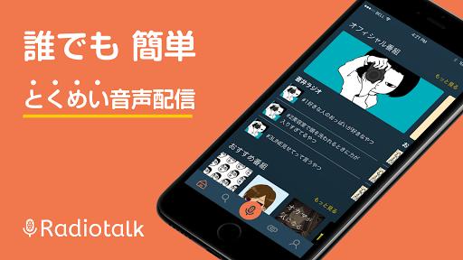 Radiotalk - u8ab0u3067u3082u8d85u7c21u5358u306bu30e9u30b8u30aau53ceu9332u3067u304du308buff01u30c8u30fcu30afu914du4fe1u30a2u30d7u30ea 3.1.2 Windows u7528 1
