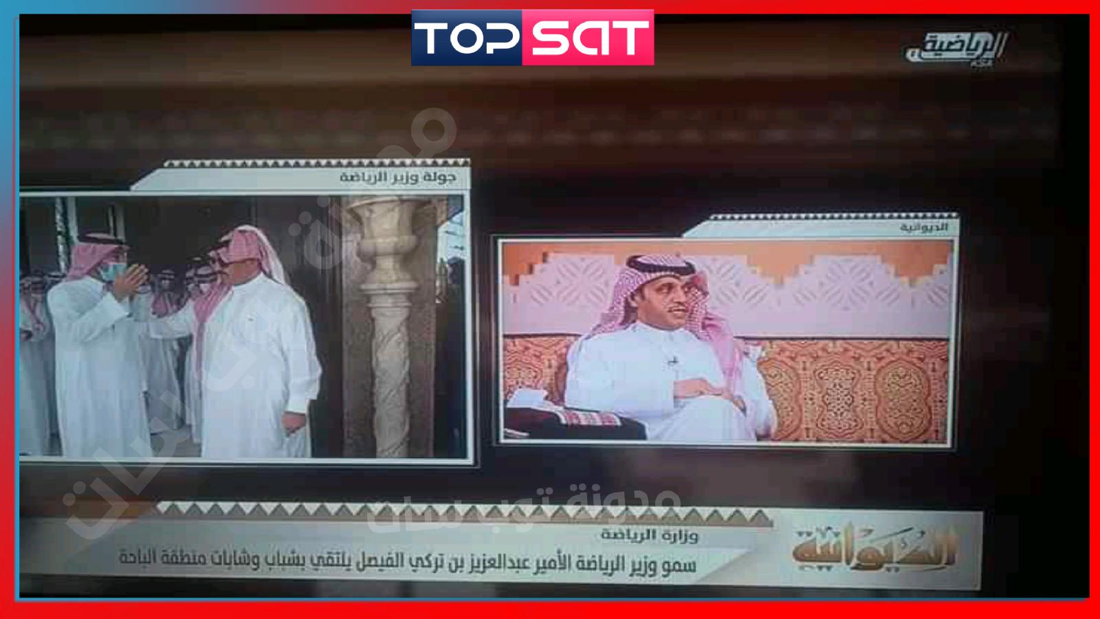 ظهور تردد 3 قنوات جديدة للسعودية الرياضية  على عرب سات (بدر 26) 2020