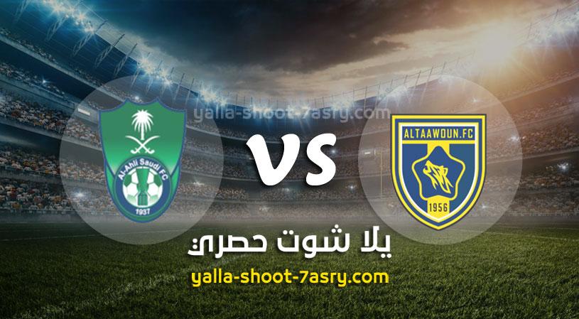 مباراةالتعاون والأهلي السعودي