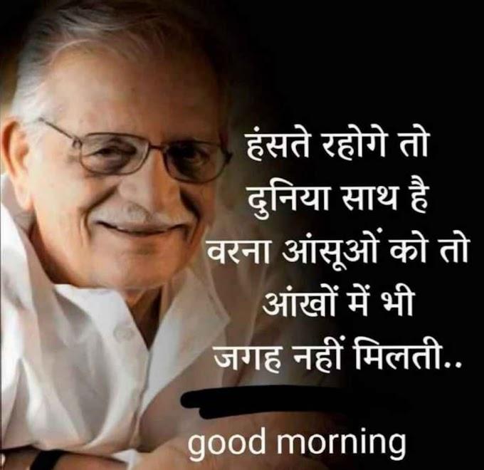 Best Hindi Good Morning Shayari In 2021   हंसते रहो गे तो दुनिया साथ है  वरना आसूओं को तो आंखो में भी  जगह नहीं मिलती...   Good Morning Shayari 2021   Shayari Status