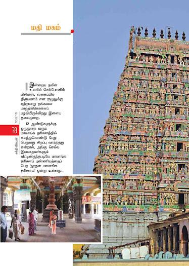 Kumbhakonam Mahamaham