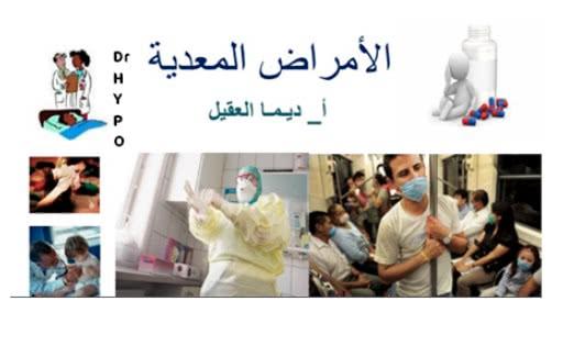 تحميل كتاب الأمراض المعدية pdf