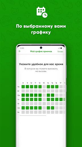 ДомВет - для ветеринаров screenshot 5