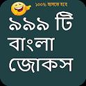 ৯৯৯ টি বাংলা জোকস - jokes ~ 2020 icon