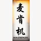 mackenzie - tattoos for men