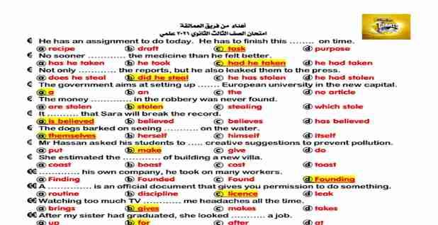 امتحان اللغة الانجليزية بالاجابات للصف الثالث الثانوى يوليو 2021