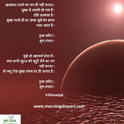 morning shayari in hindi image good morning dost photo shayaripapers good morning good morning dosti photo