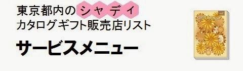 東京都内のシャディカタログギフト販売店情報・サービスメニューの画像