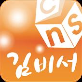 김비서 고객관리 싱글유저용