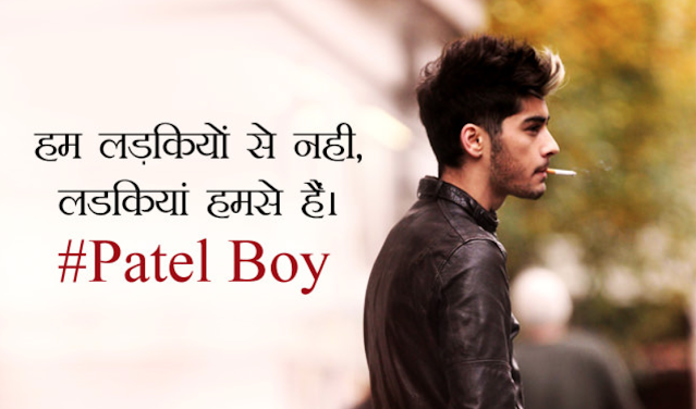 Patidar Attitude Status in Hindi