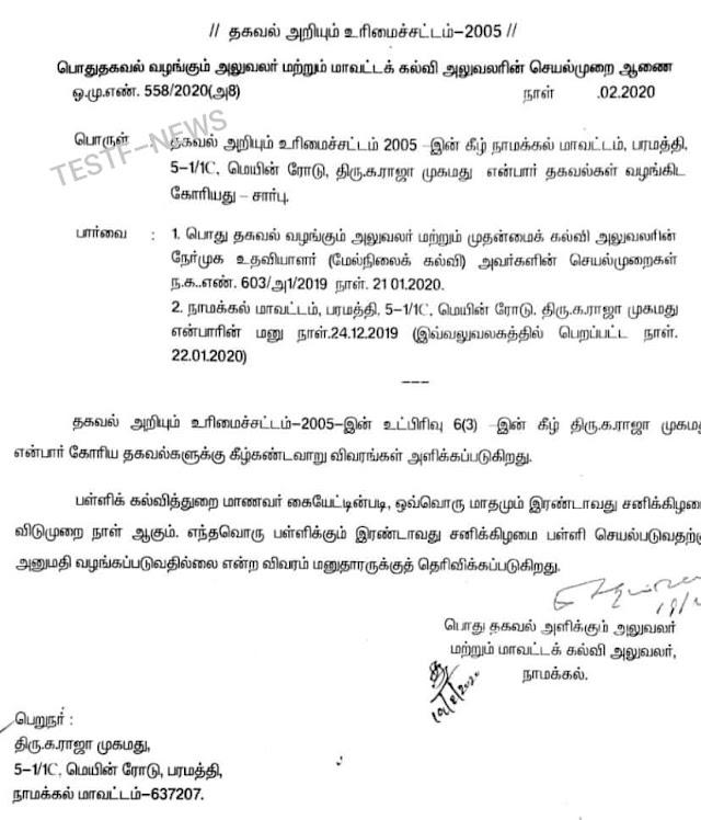 எந்தெந்த சனிக்கிழமை பள்ளிக்கு விடுமுறை அளிக்க வேண்டும் - RTI Reply